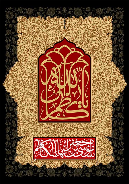 کاظم آل الله (ع) / شهادت امام کاظم (ع)