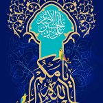 ولادت حضرت علی اصغر (ع) / اسعد الله ایامکم