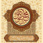 محمد رسول الله (ص) / عید مبعث