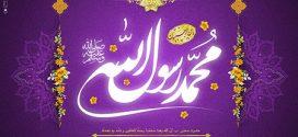 فایل لایه باز عید سعید مبعث / ارسال شده توسط کاربران
