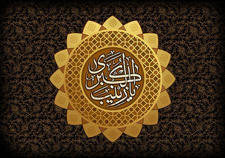 یا زینب الکبری / وفات حضرت زینب (س)