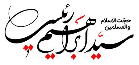 حجت الاسلام و المسلمین سید ابراهیم رئیسی