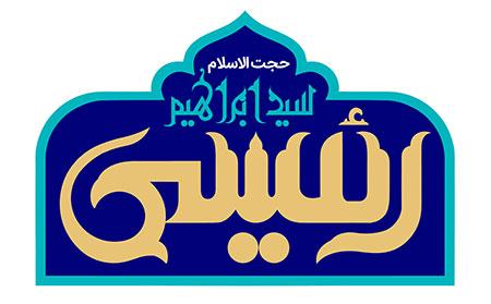 حجت الاسلام و المسلمین سید ابراهیم رئیسیحجت الاسلام و المسلمین سید ابراهیم رئیسی