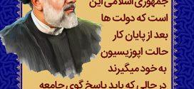 عکس نوشته / حجت الاسلام رئیسی: دولت ها بعد از پایان کار باید پاسخ گوی جامعه باشند