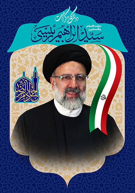 پوستر حجت الاسلام رئیسی
