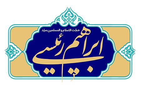 حجت ال و المسلمین سید ابراهیم رئیسی