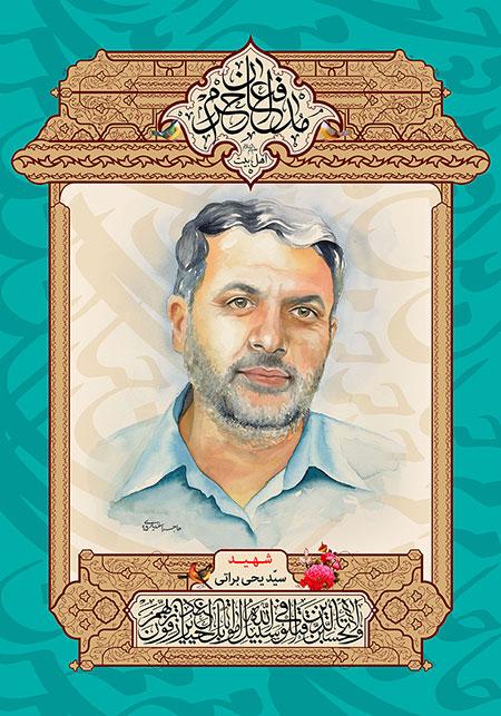 شهید سید یحی براتی
