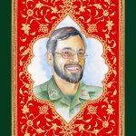 شهید حمیدرضا دای تقی