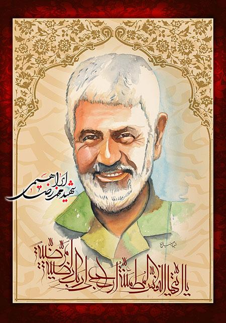 شهید محمد رضا ابراهیمی