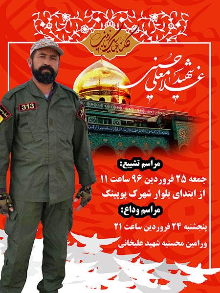 بنر اطلاع رسانی مراسم تشییع شهید مدافع حرم غلامعلی حسینی