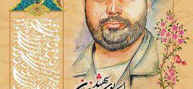فایل لایه باز تصویر شهید عبدالحسین یوسفیان / شهید مدافع حرم