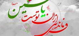 فایل لایه باز تصویر فرماندهی ازان توست یاحسین (ع) / ارسال شده توسط کابران