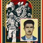 شهدای 15 خرداد / شهید حسن خانی