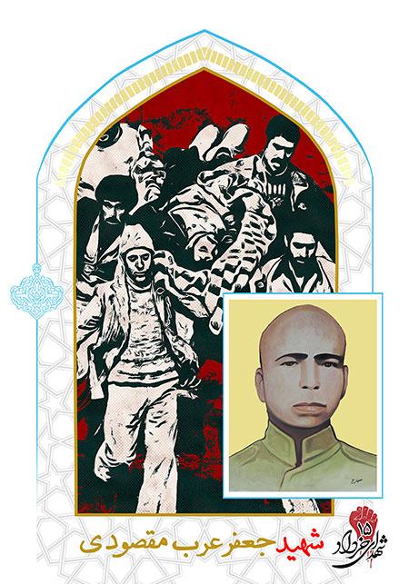 شهدای 15 خرداد / شهید جعفر عرب مقصودی