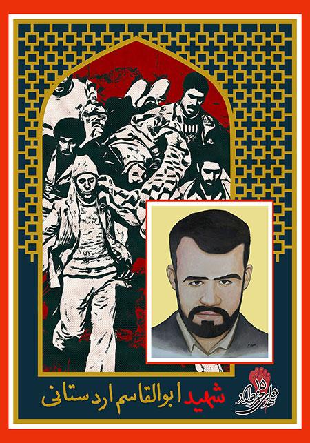 شهدای 15 خرداد / شهید ابوالقاسم اردستانی