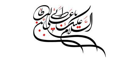 emam-ali-2491