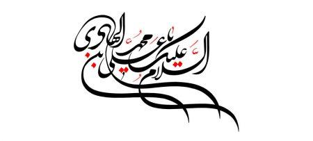 emam-hadi-591