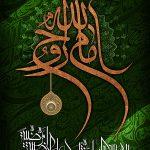 رحلت امام خمینی (ره) / امام روح الله