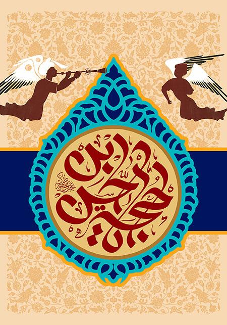 یا حجة ابن الحسن عجل علی ظهورک