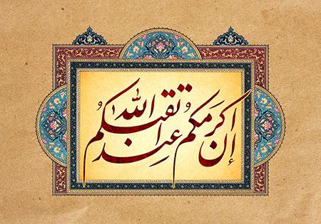 تصویر قرآنی ان اکرمکم عند الله اتقاکم