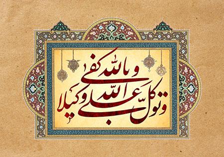 و توکل علی الله و کفی بالله وکیلا