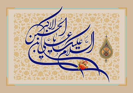تولد حضرت علی اکبر (ع)