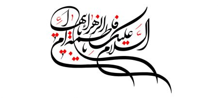 hazrate-fateme-217-21