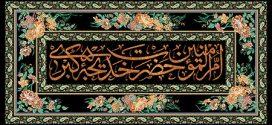 فایل لایه باز تصویر وفات حضرت خدیجه (س)