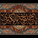 وفات حضرت خدیجه (س) / یا خدیجة الکبری