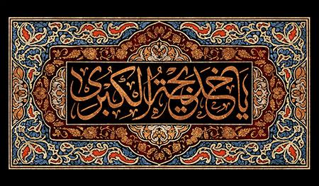وفات حضرت خدیجه (س) / یا خدیجه الکبری