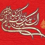 السلام علیک یا خدیجة الکبری یا ام المؤمنین