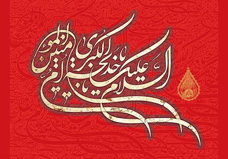 السلام علیک یا خدیجه الکبری یا ام المؤمنین