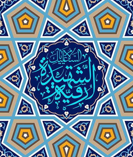 تولد حضرت رقیه (س)