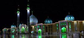 فیلم های هوایی از مسجد مقدس جمکران – قسمت ۳