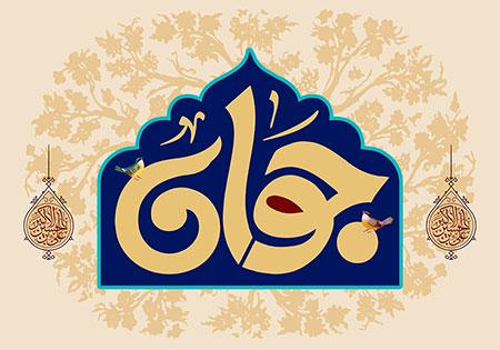 تولد حضرت علی اکبر (ع) / روز جوان