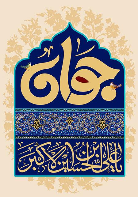 روز جوان / تولد حضرت علی اکبر (ع)