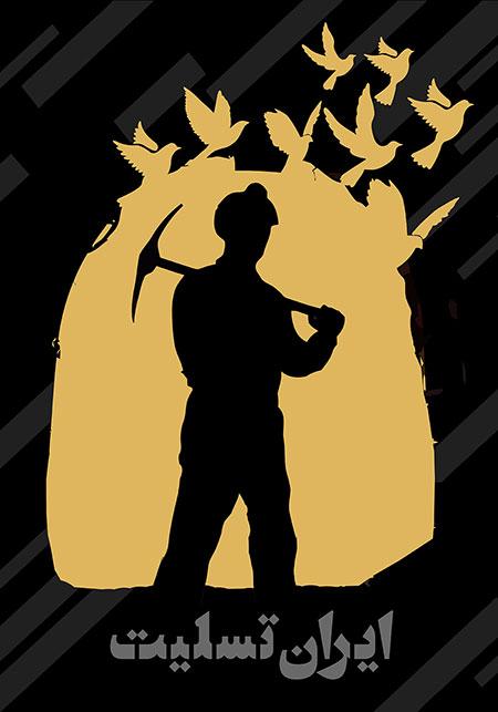 ایران تسلیت / به یاد کارگران معدن آزادشهر