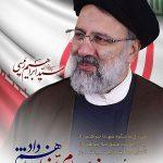 پوستر انتخاباتی حجت الاسلام رئیسی