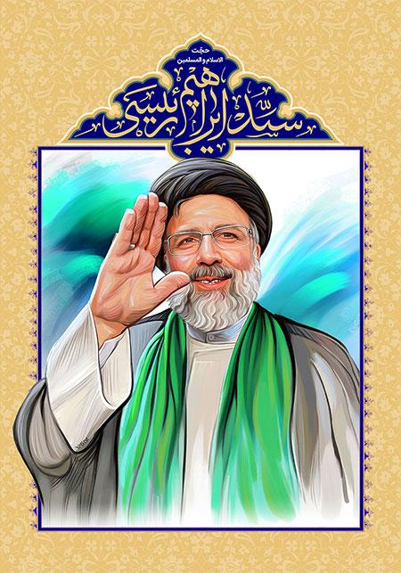 حجت الاسلام رئیسی