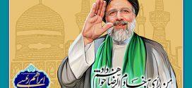 فایل لایه باز تصویر حجت الاسلام رئیسی / من رأی به خادم الرضا خواهم داد