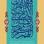 اللهم رب شهر رمضان الذی انزلت فیه القرآن