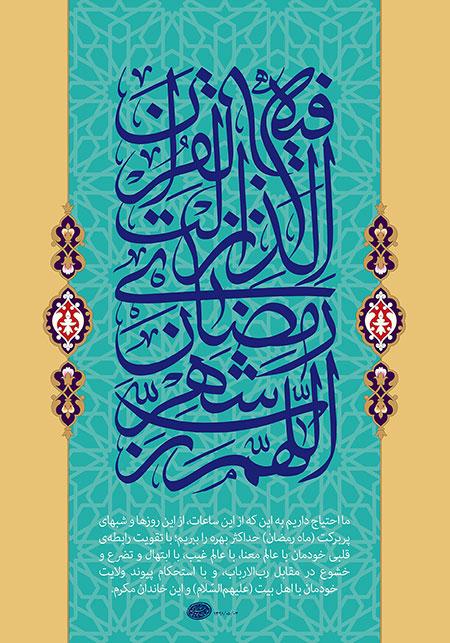 اللهم رب شهر رمضان الذی انزلت فیه القرآن / ماه رمضان