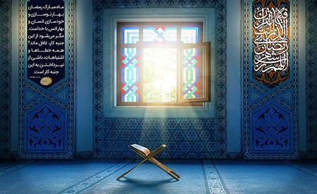 ماه رمضان بهار خودسازی است