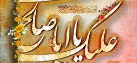 فایل لایه باز تصویر یا اباصالح المهدی / ارسال شده توسط کاربران