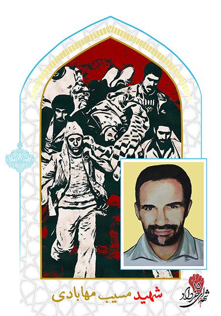 شهدای 15 خرداد / شهید مسیب مهابادی