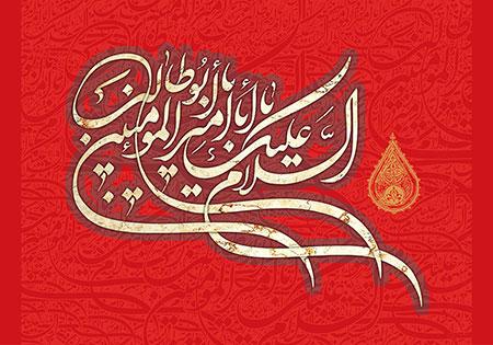 السلام علیک یا أبا أمیرالمؤمنین یا أبوطالب
