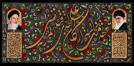 تصویر تهدمت والله ارکان الهدی / شهادت امام علی (ع)