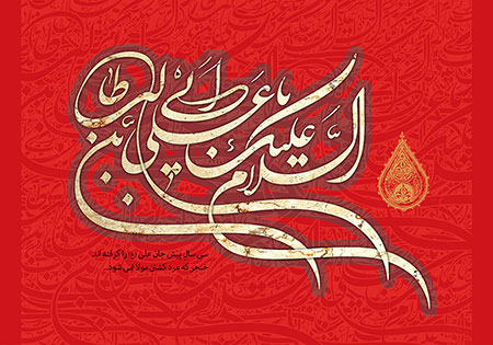 السلام علیک یا علی بن ابی طالب / شهادت امام علی (ع)