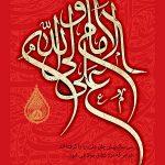 الامام علی ولی الله / شهادت امام علی (ع)
