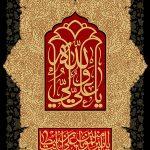 یا علی ولی الله / شهادت امام علی (ع)